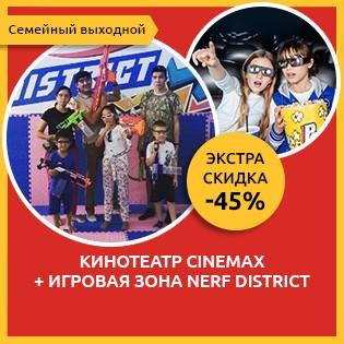 Лучшее время - проведенное с детьми! Посетите кинотеатр CINEMAX и игровое пространство Nerf District в Dostyk Plaza с дополнительной скидкой!