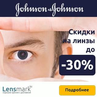 Джонсоны