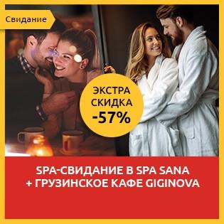 Посетите самое романтическое SPA-свидание в оздоровительном салоне Spa Sana, а также попробуйте самый вкусный сет на двоих от грузинского кафе Giginova!