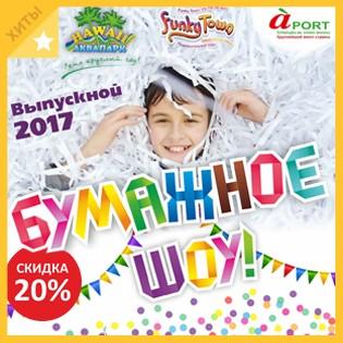 Развлечение для детей и их родителей! Бумажное шоу в молле Апорт со скидкой 20%!
