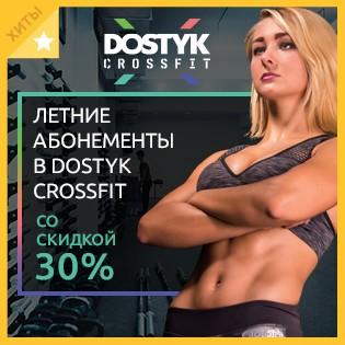 Летние абонементы в Dostyk Crossfit со скидкой 30%!