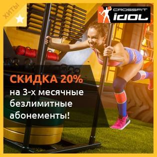 Проведи лето с клубом CrossFit Idol Almaty! Скидка 20% на 3-х месячные безлимитные абонементы!