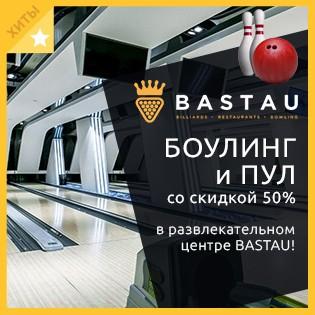 Отдыхай и развлекайся! Игра в боулинг и пул со скидкой 50% в развлекательном центре BASTAU!