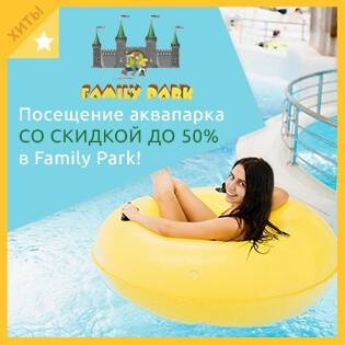 Встречаем лето! Посещение аквапарка в будние и выходные дни со скидкой до 50% в Family Park!