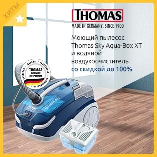 Моющий пылесос премиум-класса Thomas Sky Aqua-Box XT и водяной воздухоочиститель со скидкой до 100%