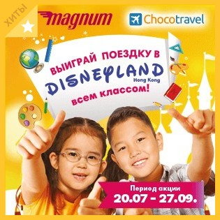 chocotravel disneyland