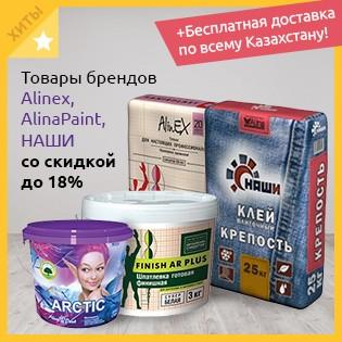 Строительные смеси и лакокрасочная продукция от Alinex, AlinaPaint, НАШИ со скидкой до 18% + бесплатная доставка по всему Казахстану!