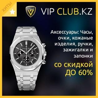 Аксессуары от интернет-магазина Vipclub.kz: часы, очки, кожаные изделия, ручки, запонки, зажигалки и многое другое со скидкой до 60%!