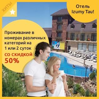 Насладись отдыхом! Проживание в номерах различных категорий на 1 или 2 суток со скидкой 50% в горном отеле Izumy Tau!