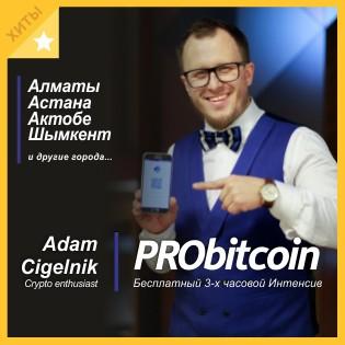 «Что такое Биткоин и как успеть на этом заработать в 2017 году» бесплатный 3-х часовой интенсив от Адама Цигельника!