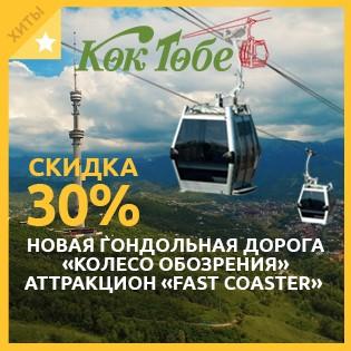 Новая гондольная дорога, «Колесо обозрения» и аттракцион «Fast Coaster» со скидкой 30% в парке «Кок-Тобе»!