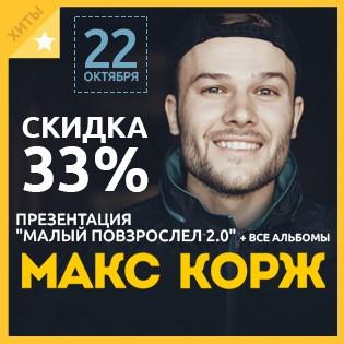 Жить в кайф! Большой концерт Макса Коржа в Алматы. Билеты со скидкой 33%!