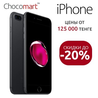 iPhone от Chocomart.kz