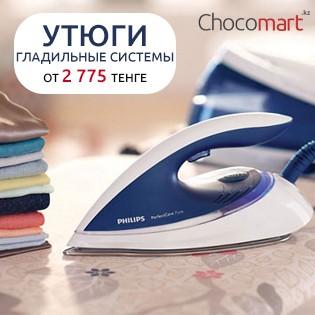 Утюги от Chocomart.kz
