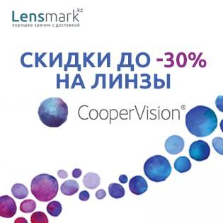 Линзы от Lensmark.kz