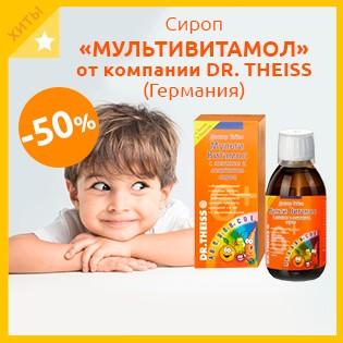 Укрепите иммунитет! Сироп «Мультивитамол» для детей и взрослых от компании DR. THEISS со скидкой 50%!