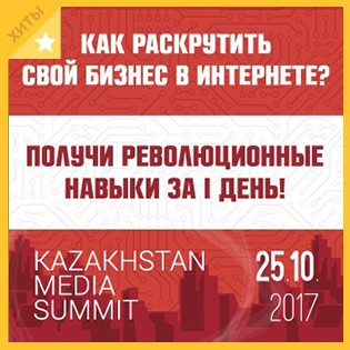 Крупнейшее событие в медиабизнесе РК и Азии! Разбор кейсов, мастер-классы и панельные дискуссии от 40 спикеров из 6 стран! Посетите Kazakhstan Media Summit со скидкой 10%!