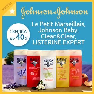 Продукция Le Petit Marseillais, Johnson Baby, Clean&Clear, LISTERINE EXPERT и другие товары для взрослых и детей со скидкой до 40% от Johnson & Johnson!