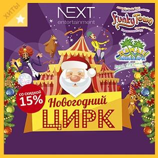 Новогодняя елка для детей за 2 975 тг.! Посещение FunkyTown и аквапарка Hawaii, подарок с конфетами + дополнительные купоны на повторное посещение от Hawaii, Funky Town и Next!