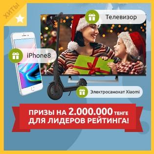 Совершай покупки, выполняй задания и участвуй в розыгрыше призов на 2.000.000 тенге!